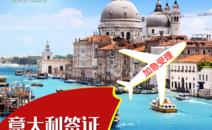【艾程】意大利签证代办?#20998;?#30003;根签证个人自由行旅游探亲