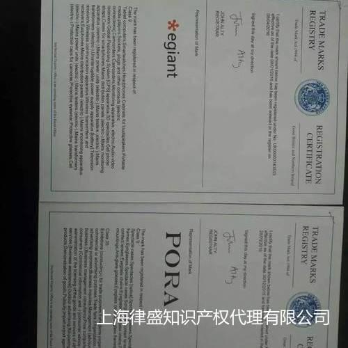 英国商标证书