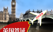 【艾程】英国签证旅游商务探亲 个人自由行签证 全程代办