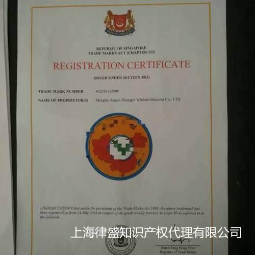 新加坡商标证书