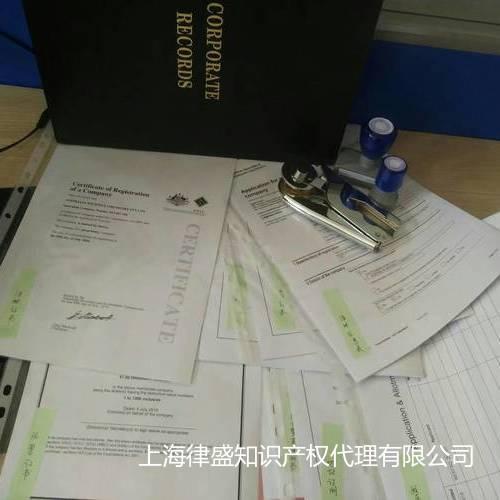 澳大利亚公司注册证书