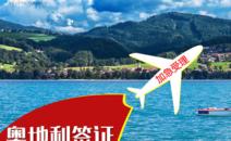 【艾程】奥地利旅游签证 代办?#20998;?#30003;根签证 商务探亲自由