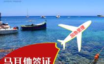【艾程】马耳他签证 代办?#20998;?#20010;人自由行申根签证 旅游