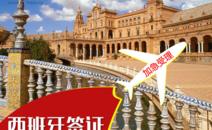【艾程】西班牙旅游签证 代办?#20998;?#30003;根签证个人自由行 商务