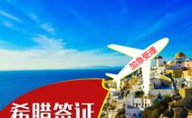 【艾程】希腊旅游签证 代办?#20998;?#30003;根签证个人自由行 商务