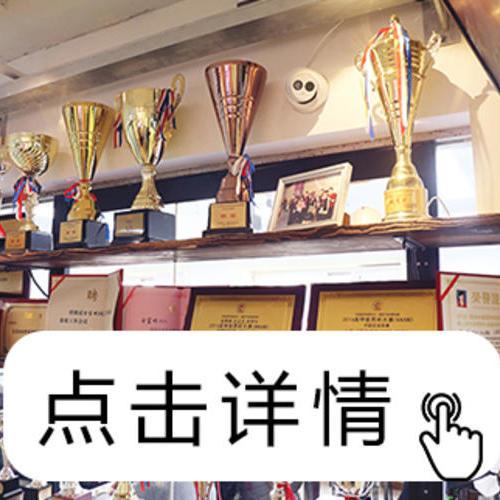 学校历年获奖奖杯