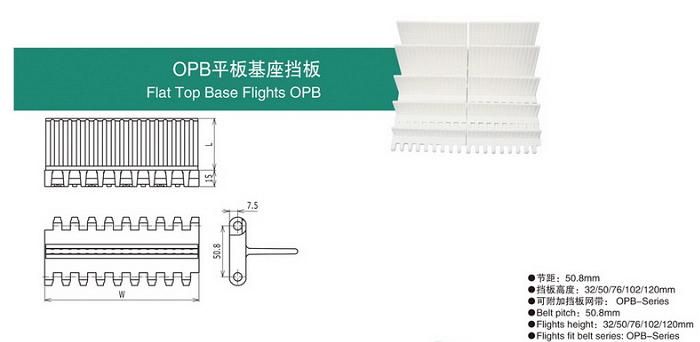 OPB平板基座挡板.png