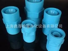 塑料锥形大流量防堵塞实心除雾器喷嘴