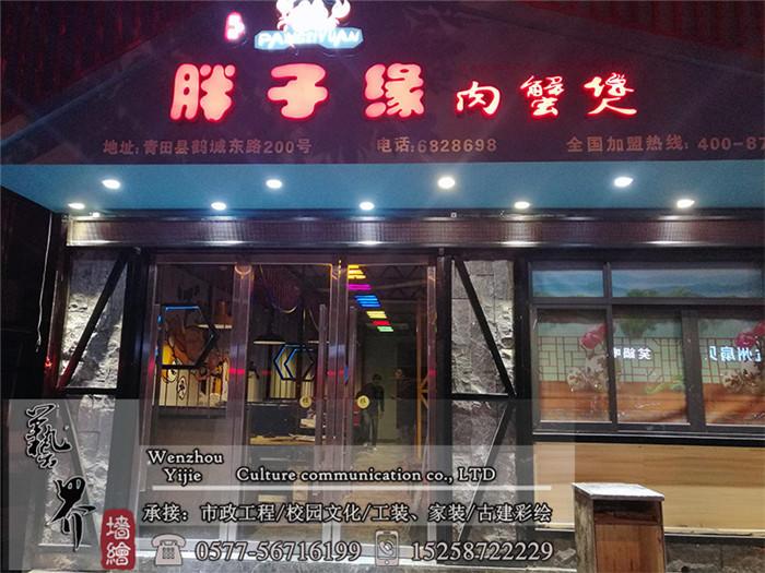 """胖子缘肉蟹煲墙绘""""青田店"""""""