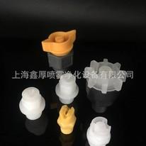 KY 一体式防腐蚀PP PVDF 塑料实心锥形扇形赛钢喷嘴