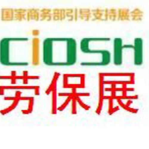 2021年第102届中国劳动保护用品交易会|2021上海劳保展