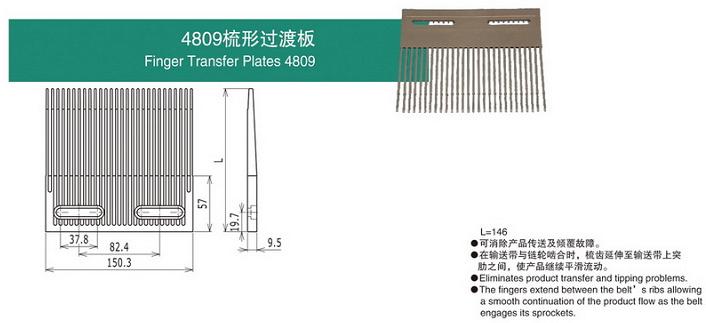 4809梳型过渡板.png
