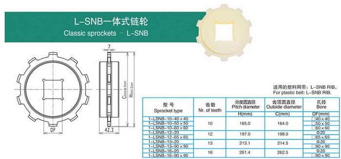 L-SNB一体式链轮.png