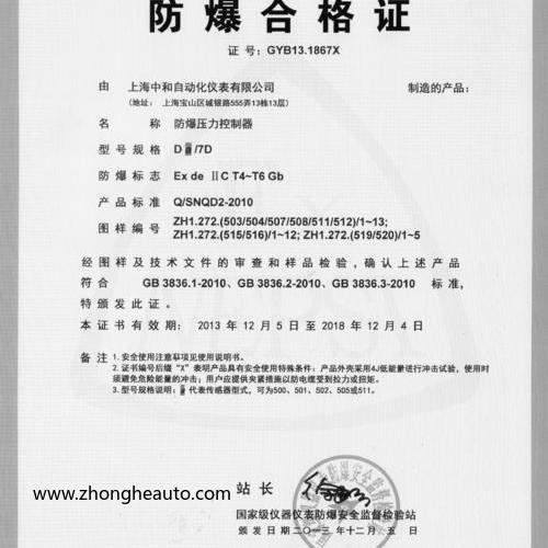 压力控制器防爆证书