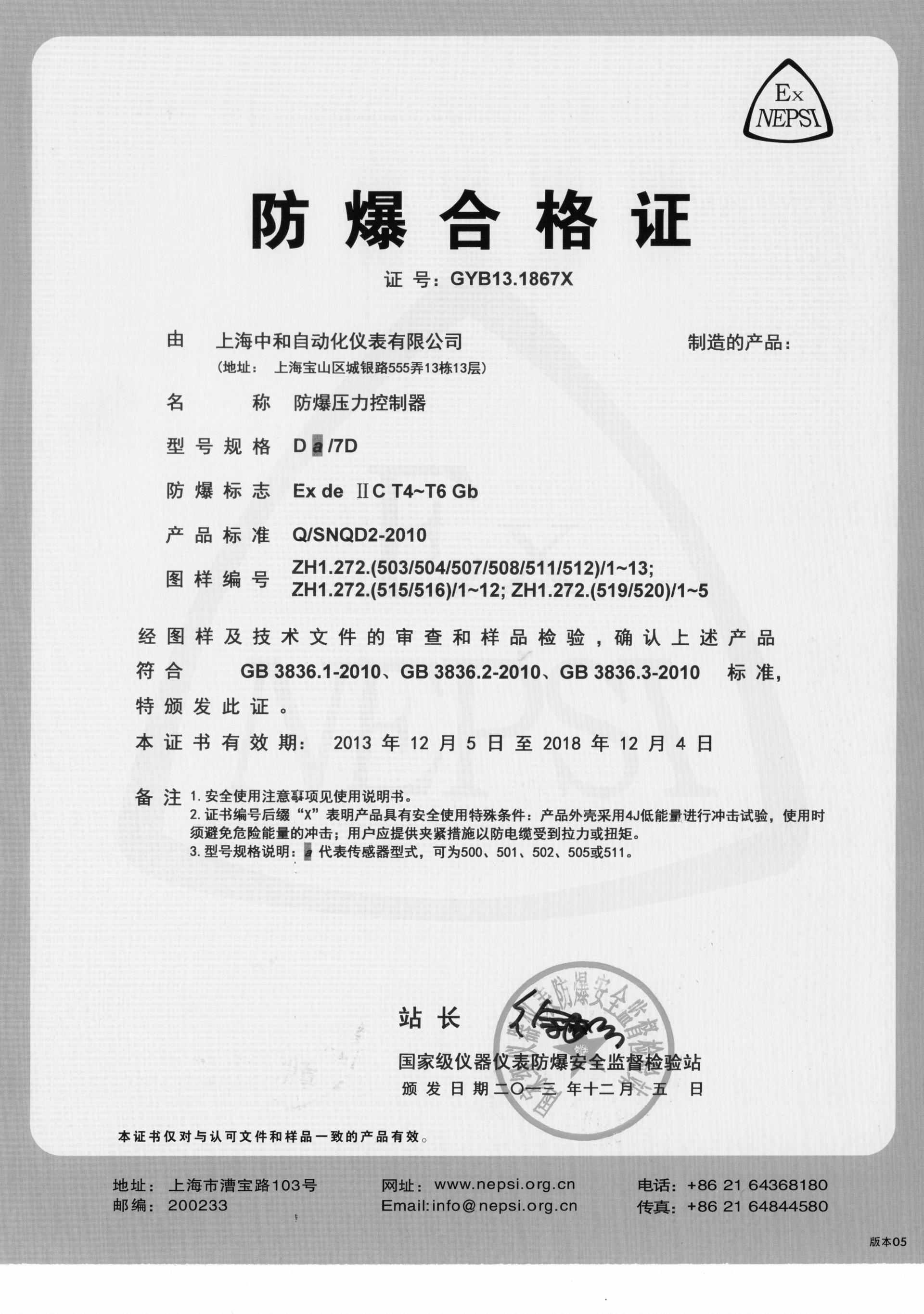 压力防爆合格证中文.jpg