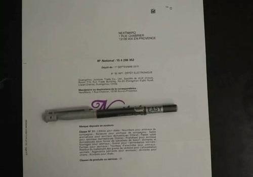 法国商标注册