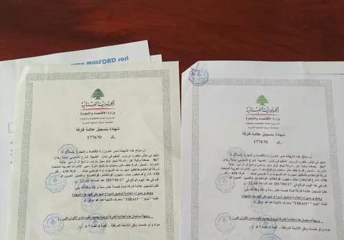 黎巴嫩商标注册