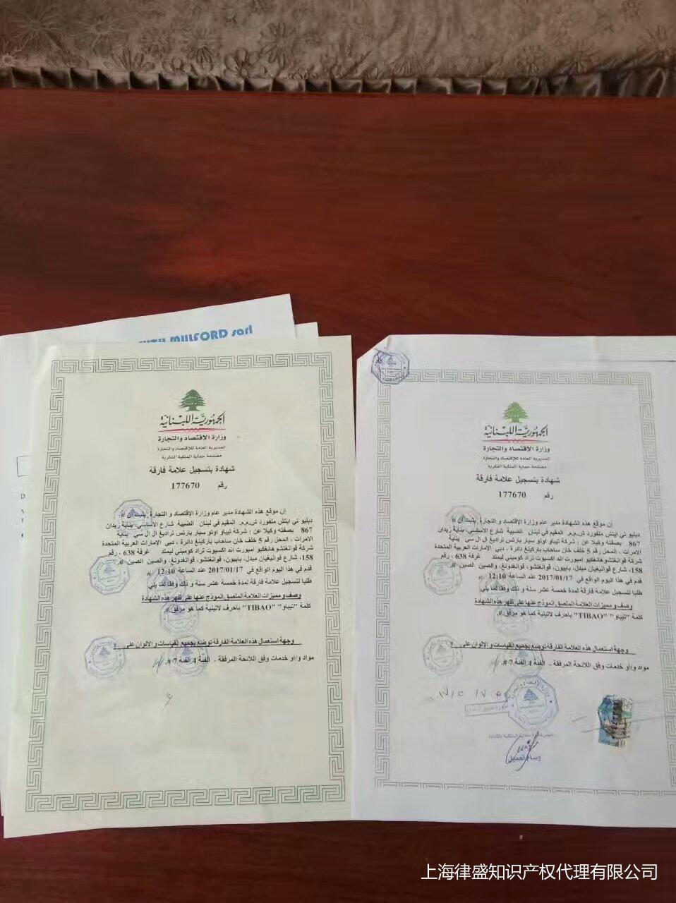 黎巴嫩商标证书.jpg