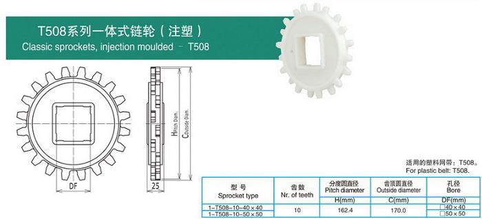 T508系列一體式鏈輪.png