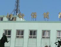 桐乡妇保院疾控中心与林音实业达成抗菌板采购协议
