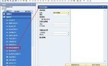 SAP系统中如何创建财务报表模板:SAP代理商北京达策