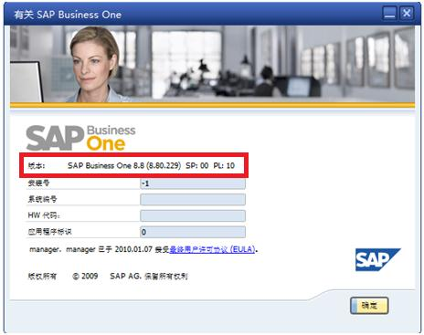 查看SAP Business One的版本信息
