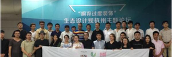 2015国际生态设计观摩行(杭州站)圆满举行