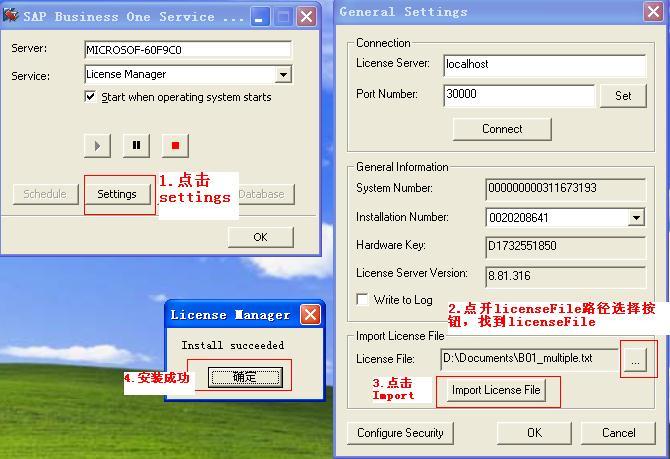 導入License File 文件
