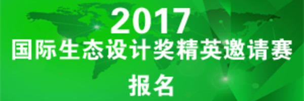 2017国际生态设计奖精英邀请赛比赛文件