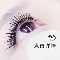 日式美睫班-单根直种