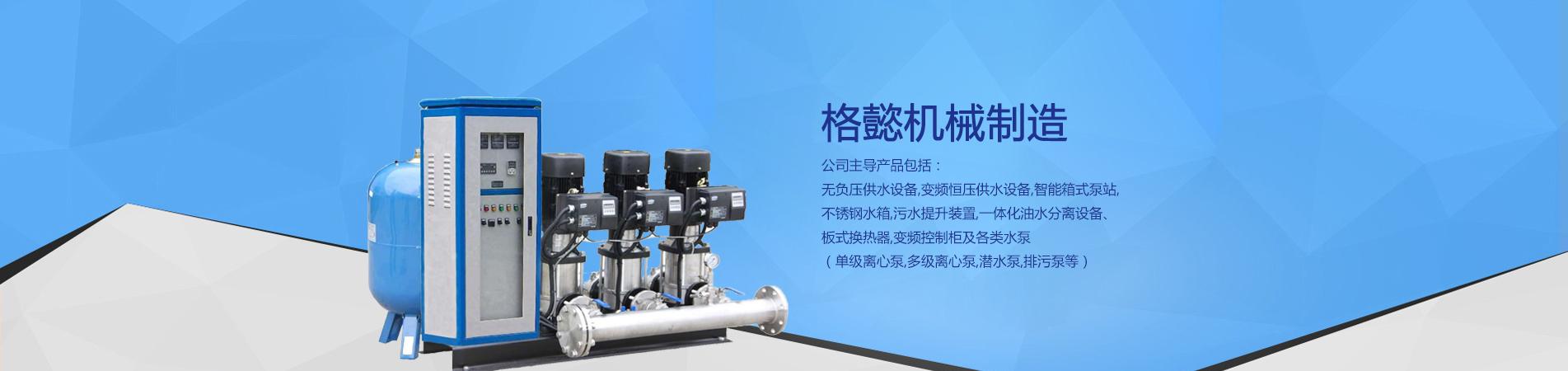 污水提升设备_预制泵站_隔油提升设备_banner1