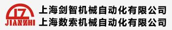 上海剑智实业有限公司生产cnc加工中心,雕铣机