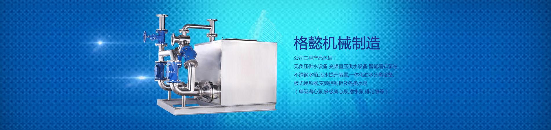 污水提升设备_预制泵站_隔油提升设备_banner2