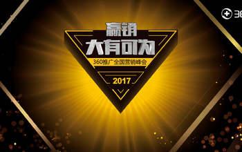 中小企業迎來黃金發展期,360推廣全國營銷峰會將帶來多重驚喜