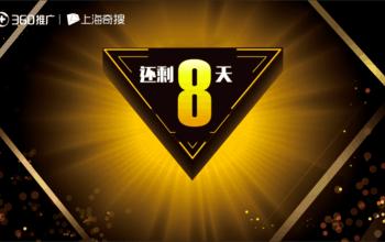 4月18日—不見不散,360推廣全國營銷峰會上海站