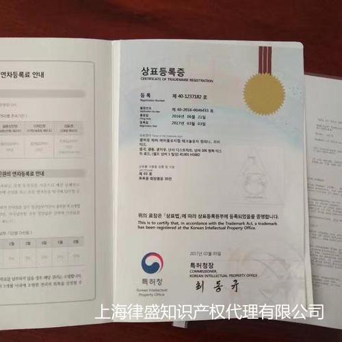 韩国商标证书一枚
