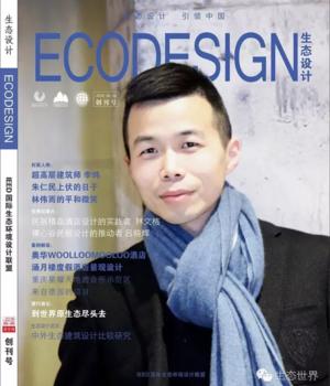 李玮:建筑规划师