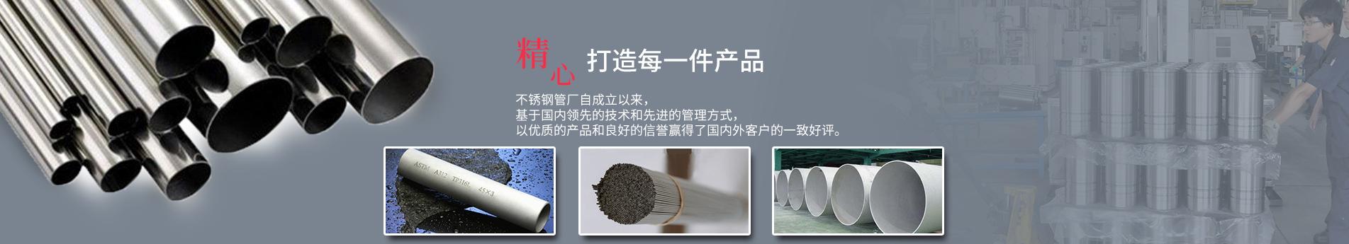 321不锈钢管厂家坐落于浙江温州常年备5000吨304卫生级无缝管,316L不锈钢换热管,2520不锈钢管,2507双相不锈钢管,精密管等。