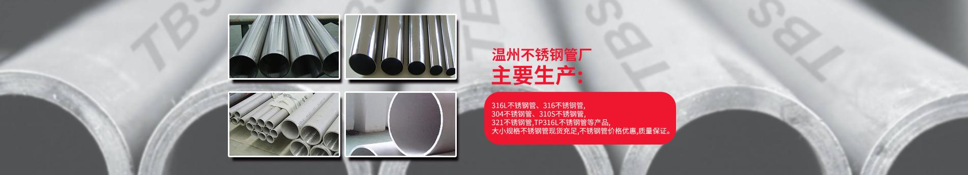 浙江温州321不锈钢管厂家主要生产焊接、无缝 2520不锈钢管,2507双相不锈钢管,304卫生级无缝管,316L不锈钢换热管,精密管,圆管,方管,矩形管等。