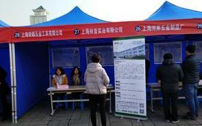 林音上海市春风行动招聘会!为林音未来发展注入新鲜血液。