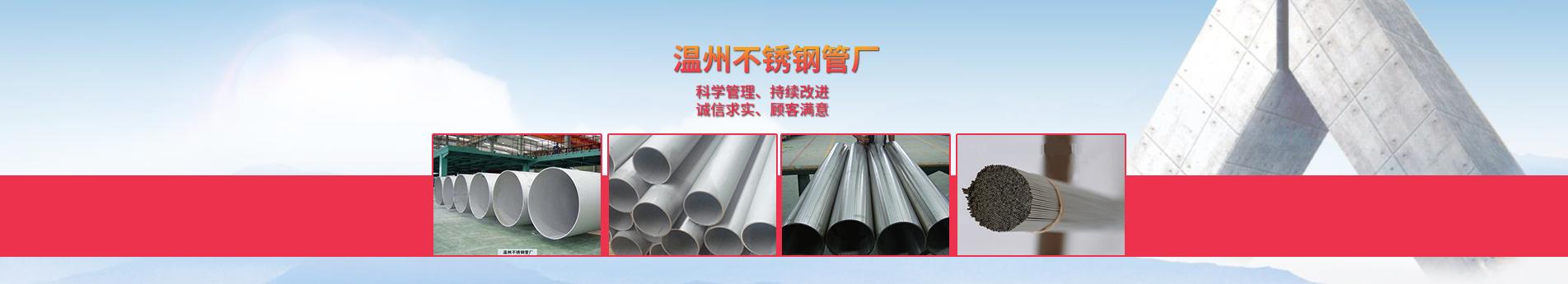 321不锈钢管厂家拥有先进的304卫生级无缝管,316L不锈钢换热管,2520不锈钢管,2507双相不锈钢管,精密管等生产线。