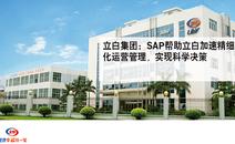 消費品行業ERP系統—立白集團SAP成功客戶案例