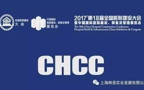 林音抗菌板-第18届全国医院建设大会,中国国际医院建设大会产品推荐