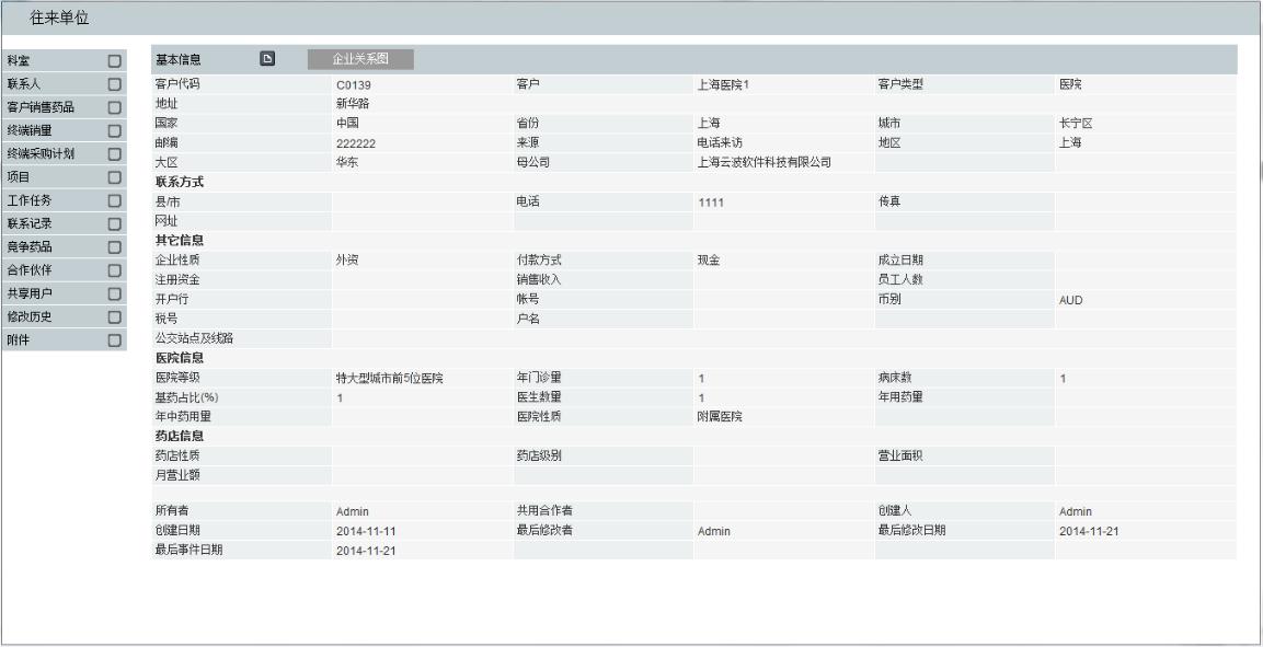 医药营销行业管理软件ERP系统