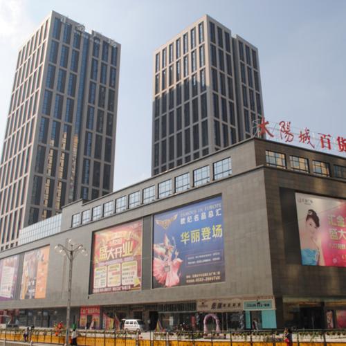 蕪湖匯金廣場(太陽城百貨)