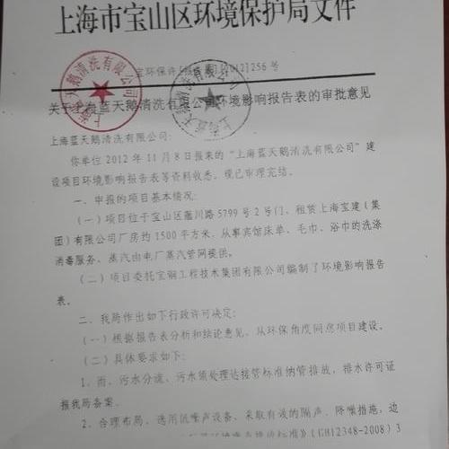 環境保護文件