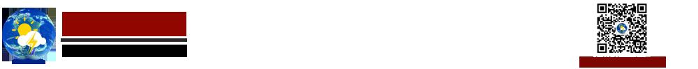 环球气象网,气象展览会,气象年会,气象仪器,气象企业,气象软件,气象信息化,气象现代化展览会,气象科技展,防雷技术展