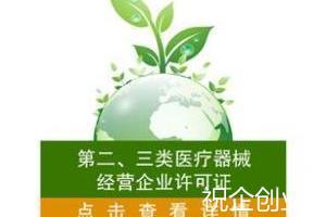 上海医疗器械经营许可证质量管理规定如何起草?