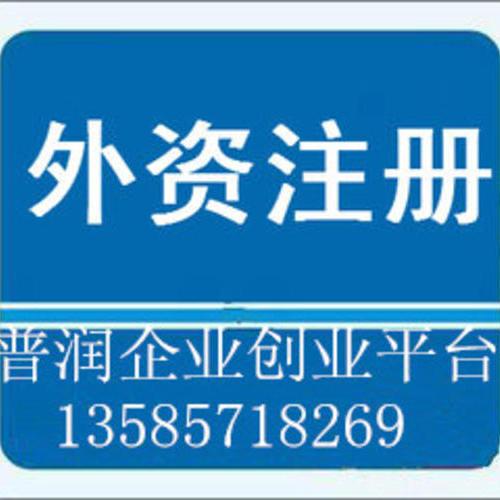 浦东张江自贸区注册公司多少钱?