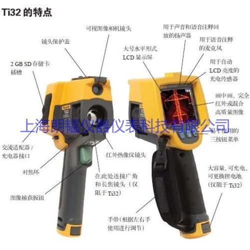 FlukeTi32手持热成像仪9Hz